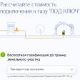 На сайте МосОблГаз опубликован газовый калькулятор