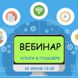 29 июня Мособлархитектура проведёт вебинар по вопросам получения государственных и муниципальных услуг