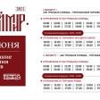 Расписание шаттлов на фестиваль «Русский мир»
