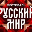 Афиша фестиваля «Русский мир»