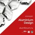 Продолжается регистрация участников на конкурс ALUMINIUM DESIGN