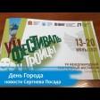 Открытие театрального фестиваля «У Троицы»