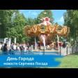 В парке «Скитские пруды» - праздник