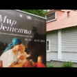 Музей «Абрамцево» и Сергиево-Посадский музей проводит совместный квест