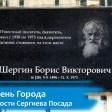 Юбилей Бориса Шергина в Культурном Центре «Елизавета Мамонтова»