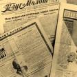 Газете «Вперёд» — 103 года