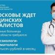 Подмосковье приглашает медиков