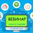 27 июля Мособлархитектура проведёт вебинар по вопросам получения государственных и муниципальных услуг