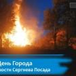 Сгорела дача на Скобяном шоссе