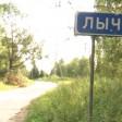В деревне Лычево прошла встреча с жителями по программе социальной газификации