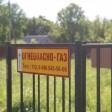 35 домов в Богородском бесплатно подключат к газу к октябрю