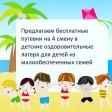 Срочно: бесплатные путёвки в летние лагеря