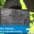 Сергиевский храм стал точкой международного культурного маршрута