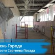 Продолжается ремонт Детского дома слепоглухих детей и молодых инвалидов