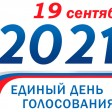 Зарегистрировали кандидатов в ГосДуму и МосОблДуму
