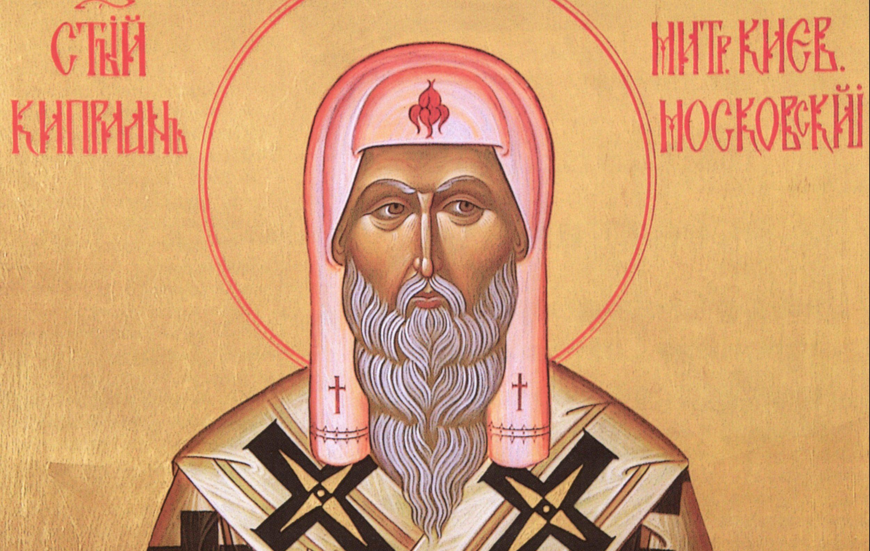 святитель Московский Киприан