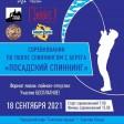 Соревнования по рыбной ловле пройдут на Скитских прудах