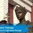 Памятник царевичу Алексию доставили из Сергиева Посада в Щёлково