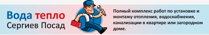 Реклама: Отопление и водоснабжение в Сергиевом Посаде.