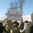 Митинг состоялся у памятника Ленину в Сергиевом Посаде
