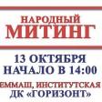 13 октября в Реммаше митинг против мусорного полигона
